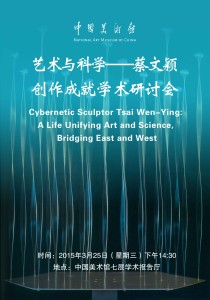 Tsai Symposium Poster, Beijing 2015